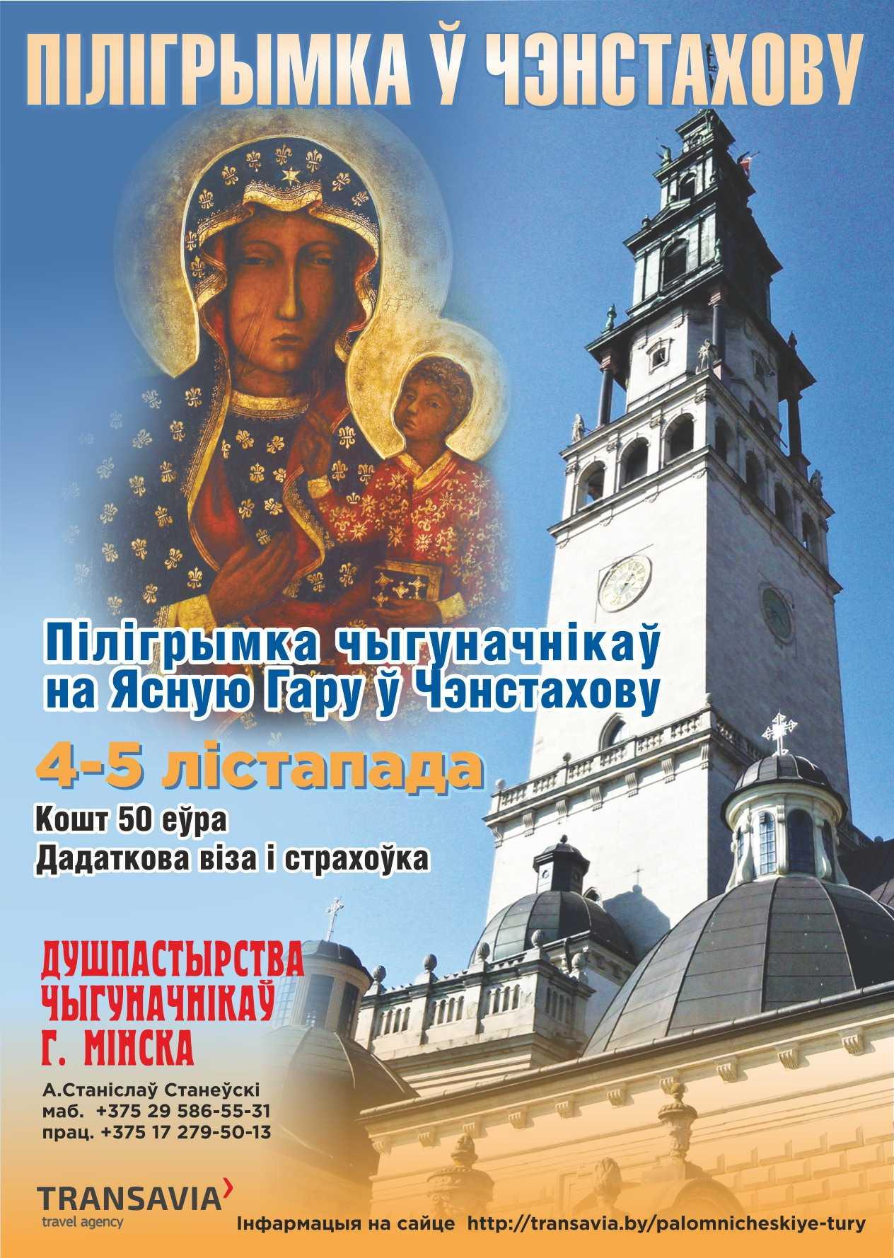 ДУШПАСТЫРСТВА ЧЫГУНАЧНІКАЎ Пры парафіі Маці Божай Ларэтанскай