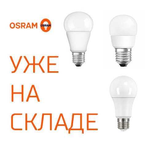 Лампы Osram в Витебске