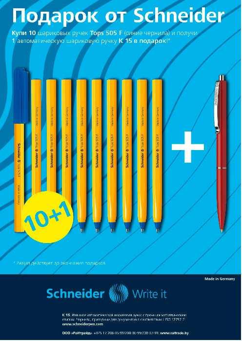Купи 10 шариковых ручек TOPS 505F (синие чернила) и получи 1 автоматическую ручку K15 В ПОДАРОК!!!