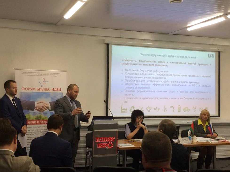 IBA Group представила решение по управлению охраной окружающей среды для Республики Беларусь на базе SAP EHSM на XXII Белорусском энергетическом и экологический форуме