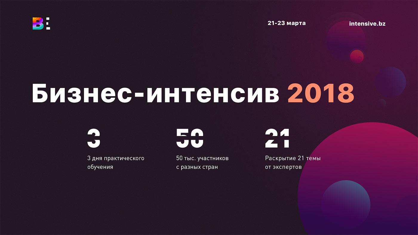 Бесплатный Бизнес-интенсив – 2018