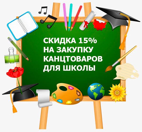Предлагаем скидку 15% для организаторов закупок и родительского комитета.