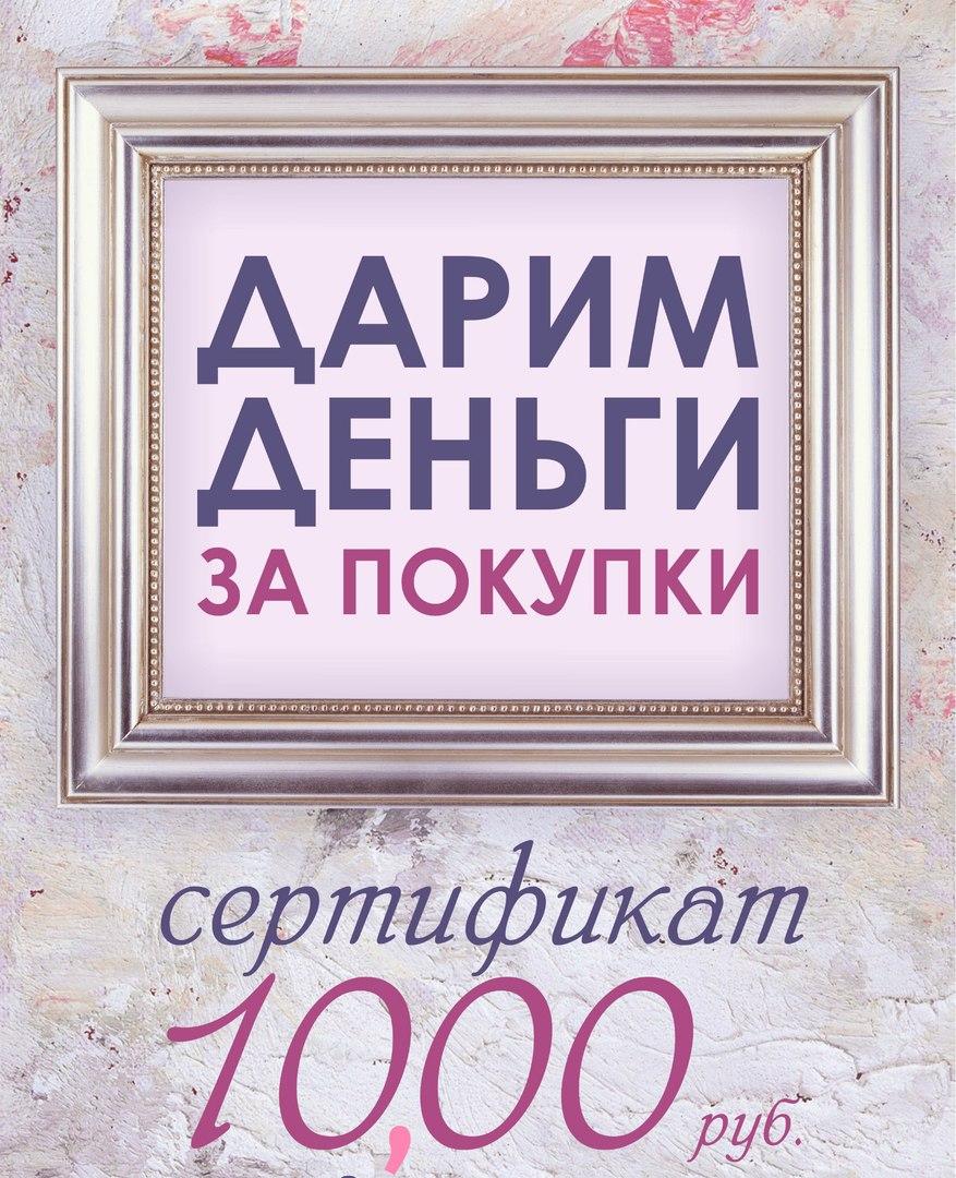 Дарим клиентам 10 рублей!