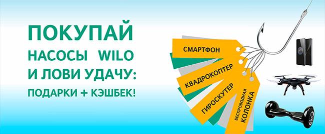 WILO – покупай насосы и забирай свой приз!