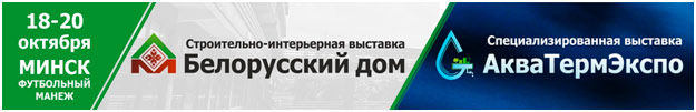 Выставки «Белорусский дом» и «АкваТермЭкмпо»: строительные IT-решения и эскизный проект «дома вашей мечты»!