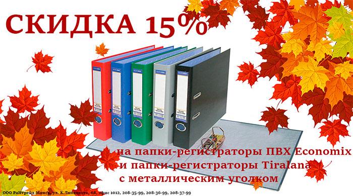 С 4 по 14 октября скидка 15% на папки-регистраторы