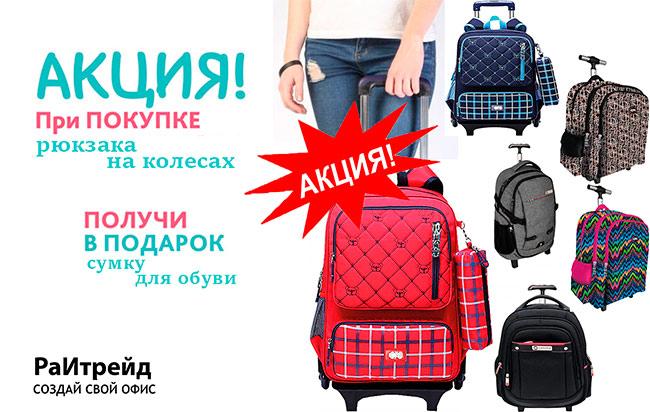 Акция! до конца октября ПОДАРОК при покупке рюкзака на колесах