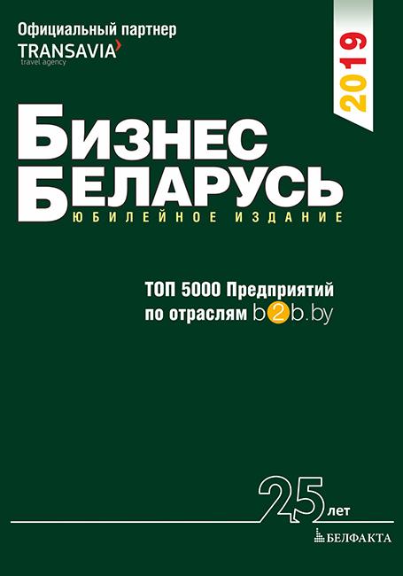 В 2019 году выходит юбилейное 25-е издание справочника Бизнес Беларусь
