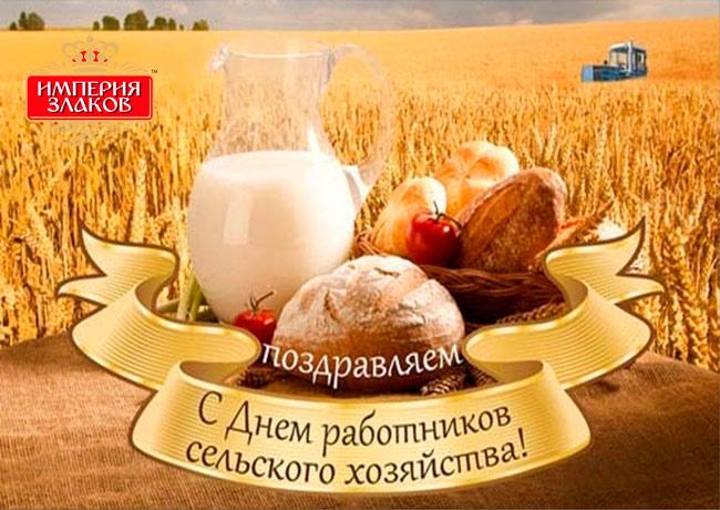 С Днем работников сельского хозяйства !!!!