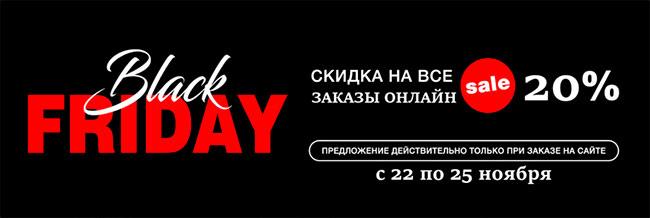 РАИТРЕЙД-СКИДКИ 20%