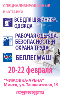 25-я международная специализированная выставка «БЕЛЛЕГМАШ – 2019»