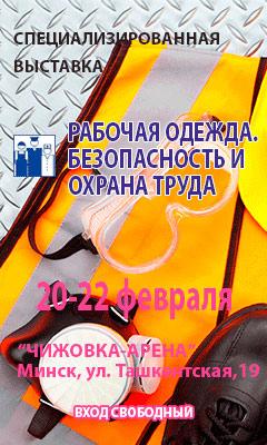 Международная специализированная выставка «Рабочая одежда. Безопасность и охрана труда в Беларуси– 2019»