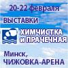 16-я международная специализированная выставка «Клининг и гигиена-2019» 19-я международная специализированная выставка «Химчистка и прачечная-2019»