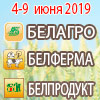 Белорусская агропромышленная неделя пройдет с 4 по 9 июня