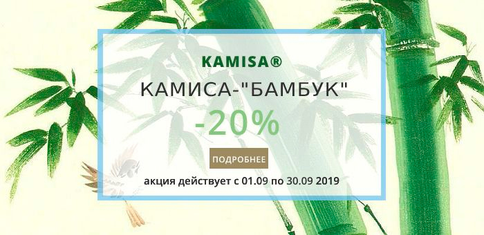 КАМИСА – эксклюзив БАМБУК со скидкой 20%!