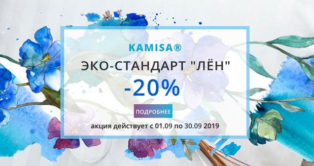 КАМИСА – ЭКО-СТАНДАРТ ЛЁН со скидкой 20%!