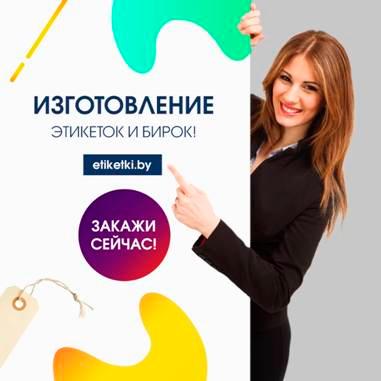 Производство этикеток в Минске от Мир Этикетки!