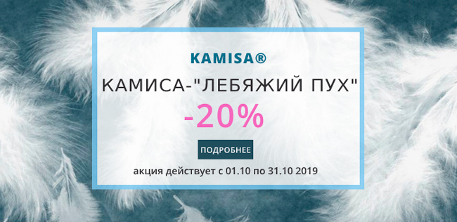 КАМИСА – ЛЕБЯЖИЙ ПУХ со скидкой 20%!