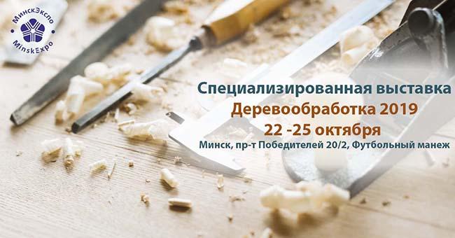 Международная выставка ДЕРЕВООБРАБОТКА пройдет в Минске 22-25 октября
