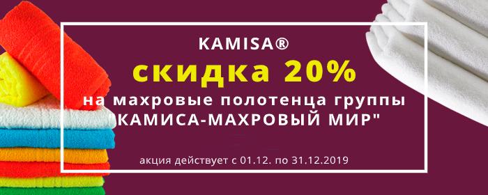 КАМИСА-МАХРОВЫЕ ПОЛОТЕНЦА со скидкой 20%!
