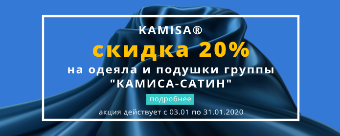 КАМИСА – эксклюзив САТИН со скидкой 20%!