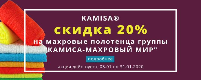 КАМИСА – МАХРОВЫЕ ПОЛОТЕНЦА со скидкой 20%!