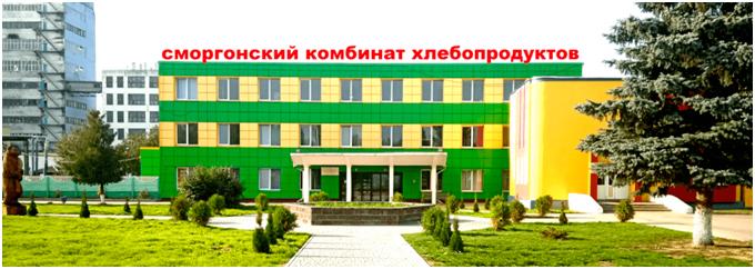 45 лет назад, 30 декабря 1974 года, было основано наше предприятие – Сморгонский комбикормовый завод, ныне унитарное производственное предприятие «Сморгонский комбинат хлебопродуктов».