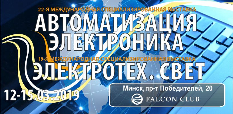 Выставки АВТОМАТИЗАЦИЯ. ЭЛЕКТРОНИКА и ЭЛЕКТРОТЕХ. СВЕТ пройдут в Минске 17-19 марта