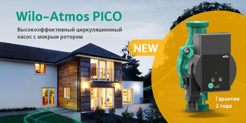 Новый энергоэффективный циркуляционный насос Wilo-Atmos PICO. Старт продаж!