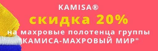 Камиса - махровые полотенца со скидкой 20% до 31.07.2020 !