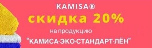 Камиса - эко стандарт лён со скидкой 20% до 31.07.2020 !