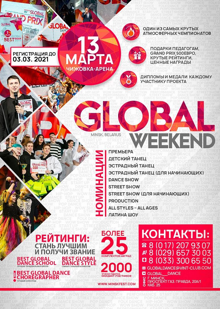 13 марта в Минске прошел международный танцевальный конкурс Global Weekend.