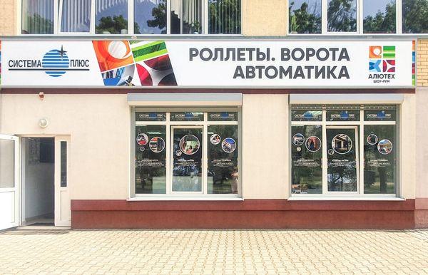 Официальный представитель «АЛЮТЕХ» компания «Система плюс» открыла фирменный шоу-рум в Бресте!