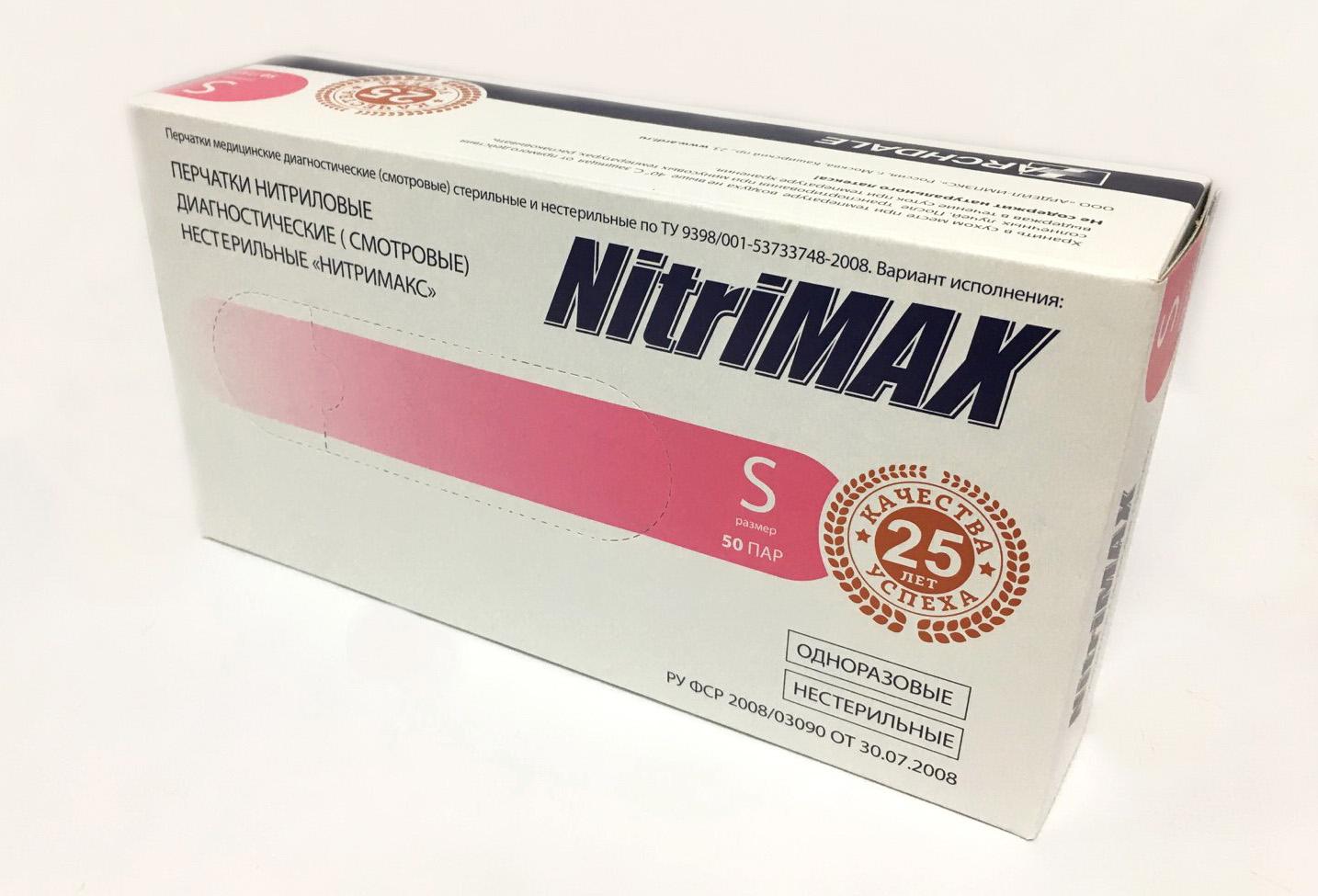 Одноразовые нитриловые перчатки Nitrimax (розовые) - 100 шт (50 пар) - НОВЫЙ товар от Джевел Лимитед