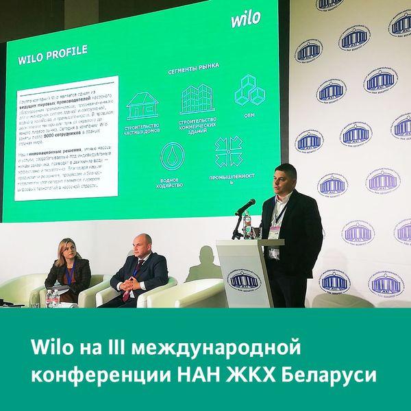 Wilo на третьей международной конференции «Научно-технический прогресс в жилищно-коммунальном хозяйстве»