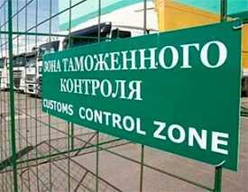 Предварительное информирование таможенных органов