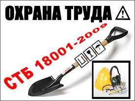 Сертификация систем управления охраной труда по СТБ 18001