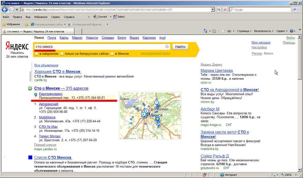Размещение рекламы в Яндекс.Справочнике