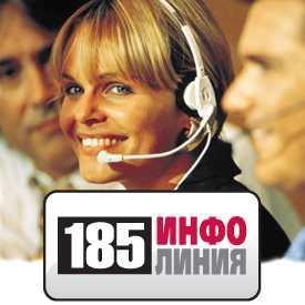 Телефонная справочная служба «Инфолиния-185»
