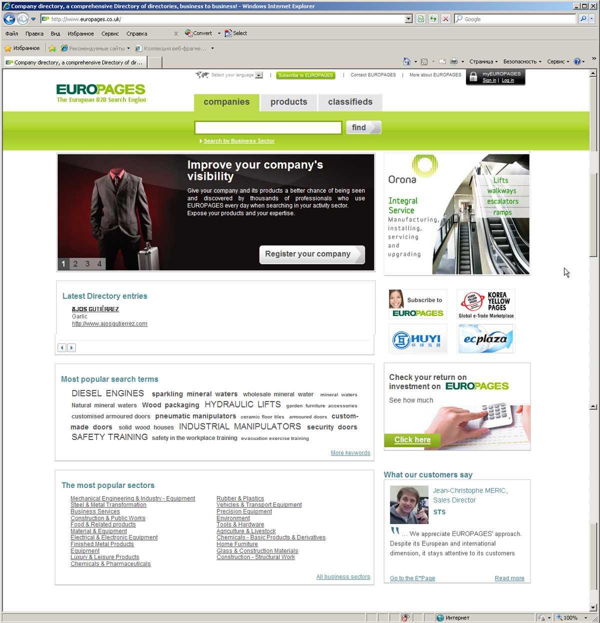 Размещение рекламы в поисковой системе EUROPAGES.COM