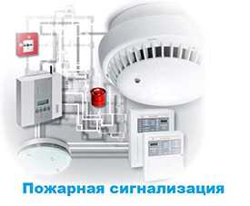 Проектирование и монтаж систем пожарной сигнализации