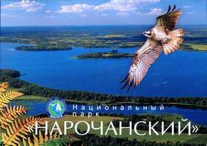 Экскурсия в Национальный парк Нарочанский
