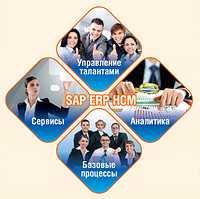 Услуги на платформе SAP