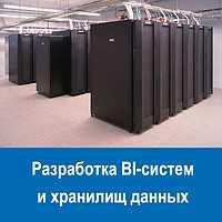 Разработка BI-систем и хранилищ данных IBA Group