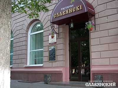 Ресторан «Славянский» Полоцк