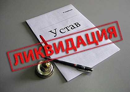 Сопровождение ликвидации юридического лица