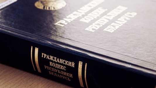 Юридические консультации по гражданскому праву