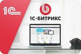 Создание сайтов для бизнеса на 1С-Битрикс