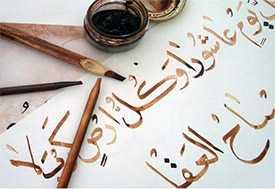 Письменный перевод с/на Арабский
