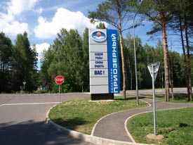 Отдых в санатории Приозерный (Минская область)